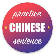 Chinese Sentence Practice  icon
