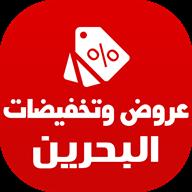 عروض وتخفيضات البحرين icon