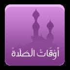 Prayer Times  icon