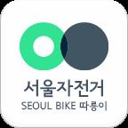 서울자전거 따릉이 APK