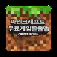 마인크래프트 무료 게임 탈출맵 - 마무탈 apk