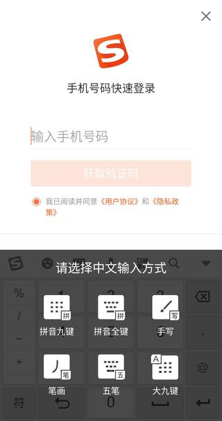 搜狗输入法 8.31.6 image